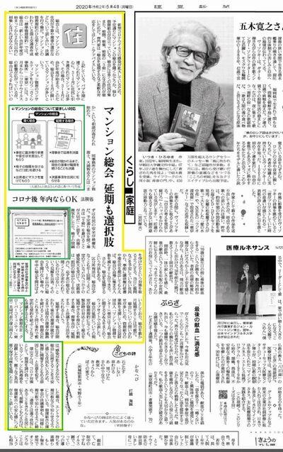 2020504.讀賣新聞記事「マンション総会 延期も選択肢」 マーカー入
