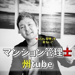 マンション管理士 youtuber