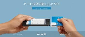 マンション管理とカード決済サービス