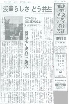 日本経済新聞_マンション管理組合と理念・ビジョン