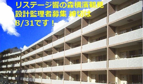 リステージ響の森横濱鶴見_大規模修繕工事