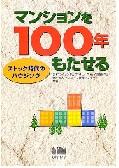 書籍「マンションを100年もたせる」