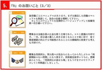 マンション理事会の引継ぎマニュアル(イメージ)