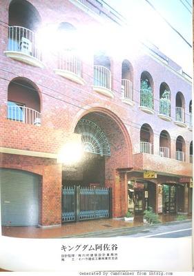 キングダム阿佐ヶ谷 近代建築