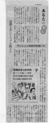 1月11日朝日新聞にメルすみごこち事務所の記事が