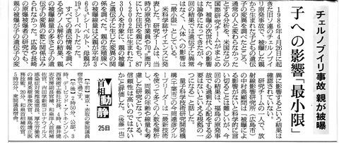 朝日・チェルノブイリ事故