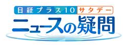 170316_ニュースの疑問ロゴ - コピー