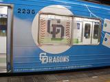 名古屋の地下鉄車両