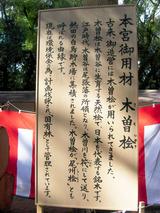 熱田神宮・2