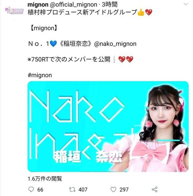 【元NMB48】あの植村梓がプロデュースするアイドルが遂に公開!キタ━━━━(゚∀゚)━━━━!!【あずにゃん】