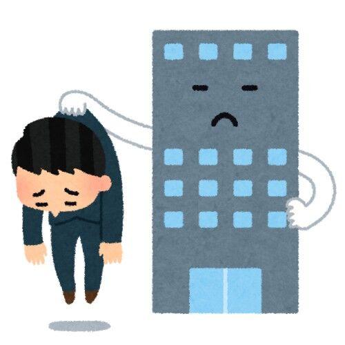 日本の正社員は簡単にクビにできない仕組みってアホ臭いよな、だからこんな落ちぶれたんだよ
