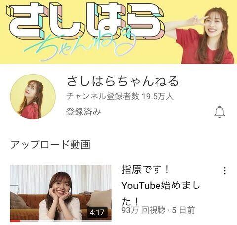 【朗報】指原莉乃のYouTubeが好調!登録者数20万人・再生回数100万回が目前!