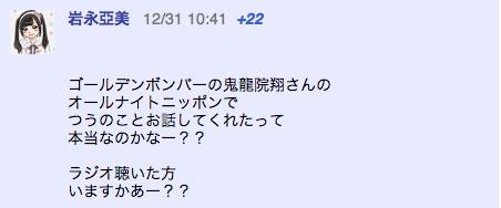 岩永亞美のGoogle ぐぐたすアーカイブ   ArKaiBu Project48