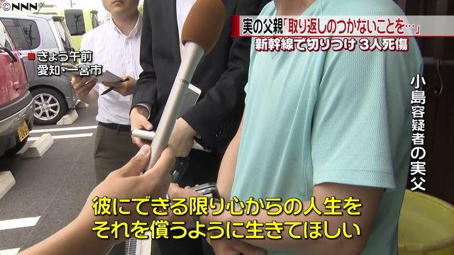 『東海道新幹線での親族の謝罪』についてTwitterの反応