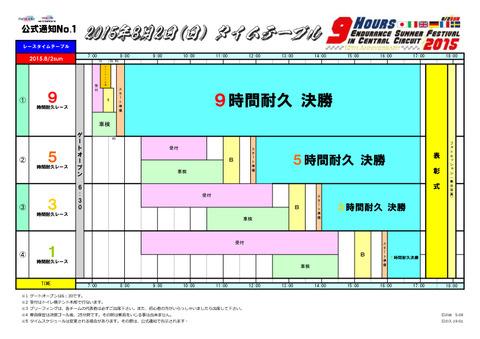 2015_timeschedule