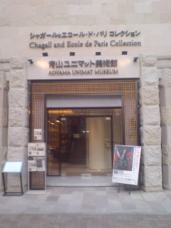 Partager 2:青山ユニマット美術...