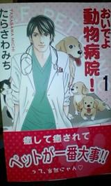 おいでよ動物病院1