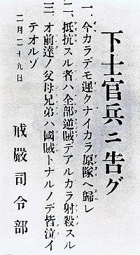 200px-February_29_leaflet