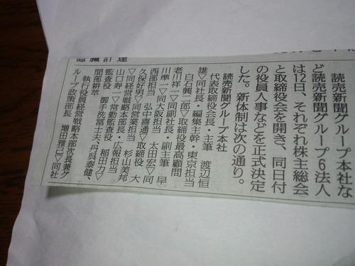 30 読売人事 丹呉泰健