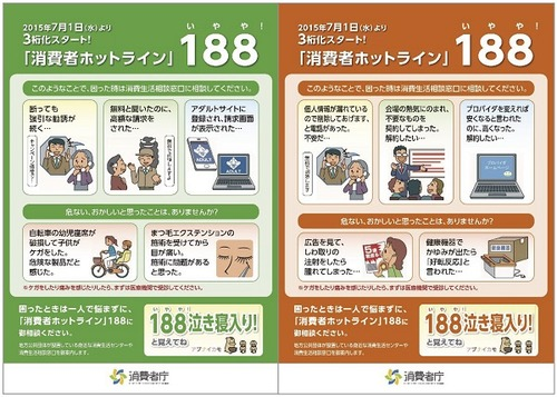 消費者ホットライン p010
