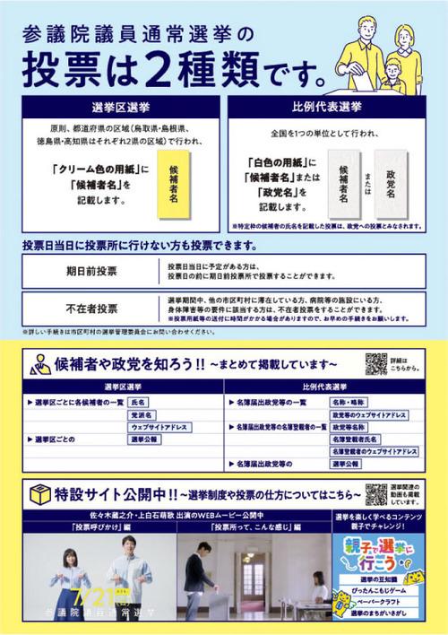 参院選2019 leaflet2