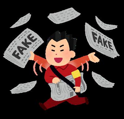 デマをばらまく news_fake_dema