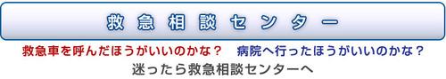 東京消防庁 救急相談 tit_soudan1