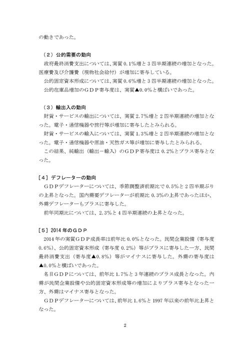 ポイント解説2014.4Q  qepoint1441-page-002