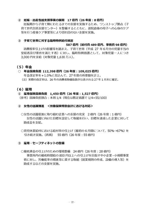 27年度予算案社会保障 05-09-page-013 (1)