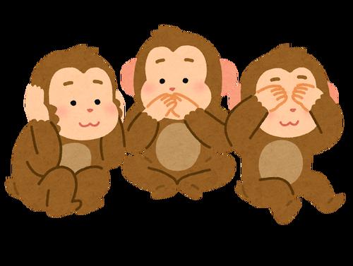 見ざる聞かざるいわ猿saru_mizaru_iwazaru_kikazaru