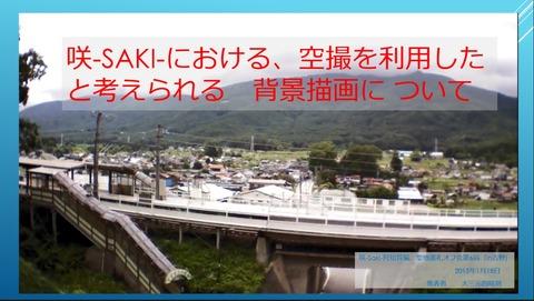 咲-Saki-における空撮を利用したと思われる背景描写について