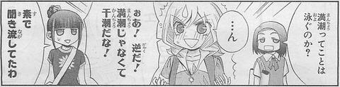 シノハユ・第27話「修学旅行」0005-A