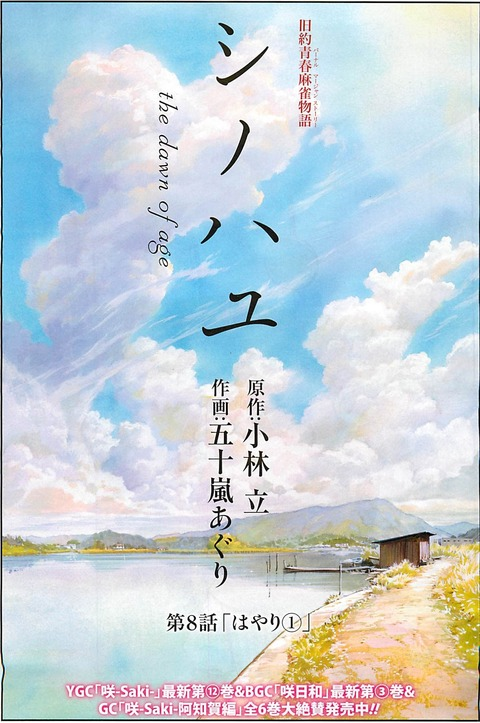 シノハユ-第08話-第11話「はやり編」0001