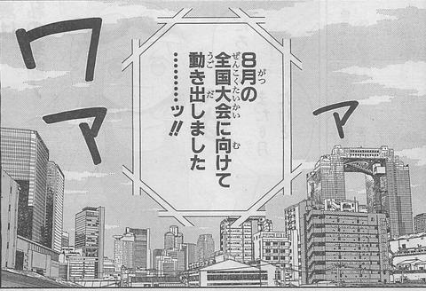 シノハユ第16話-第18話「湯町の子」0115