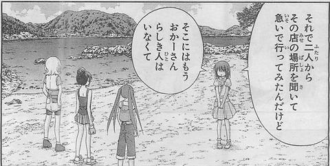 Resized_シノハユ-第25話「季夏」06