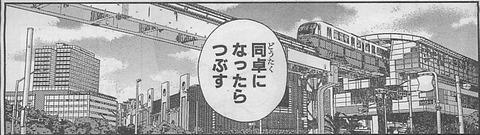 シノハユ第18話-P39-4