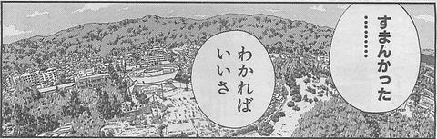 シノハユ第16話-第19話「湯町の子」0108