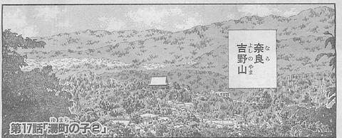 シノハユ第15話-第16話「湯町の子」2