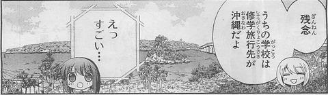 シノハユ-第26話修学旅行先が沖縄