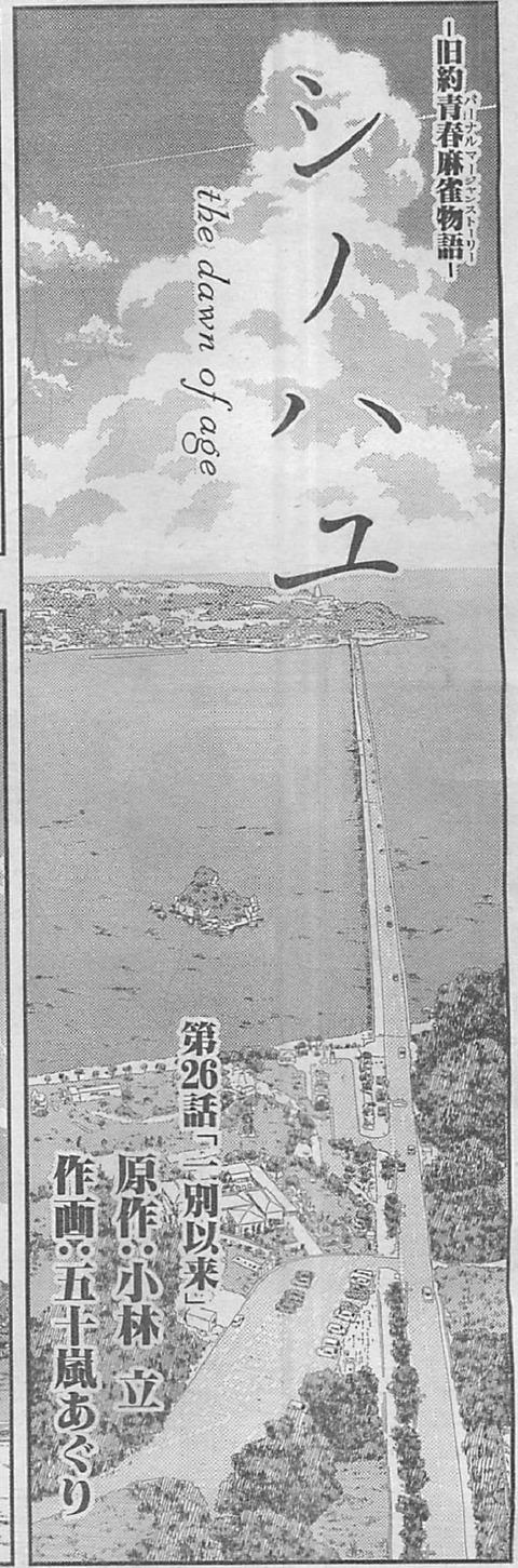 シノハユ-第26話空撮1