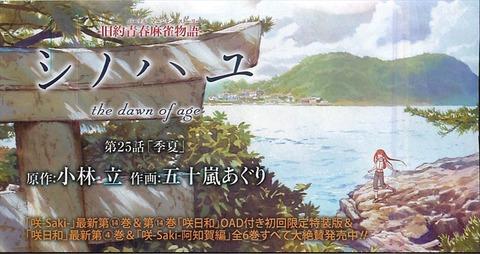 Resized_シノハユ-第25話「季夏」01
