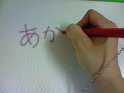 赤いペンで書くと...