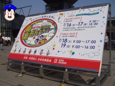 東京おもちゃショー2009
