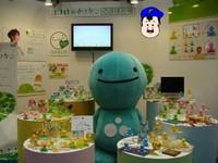 東京おもちゃショー 2009 特大のほほん