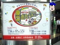 東京おもちゃショー 2009 潜入!