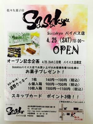 佐々久Open!