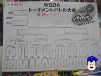 ベーブレード4/26-トーナメント表が細かくなった!!