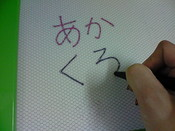 黒いペンで書くと...