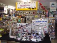 ホビコン2009春