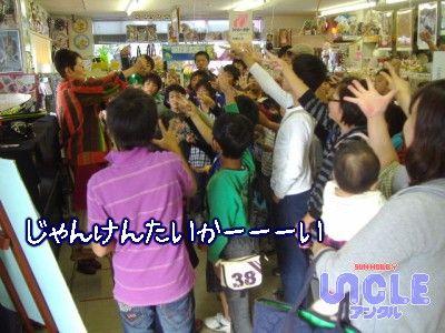 2010_0926ベイじゃんけん